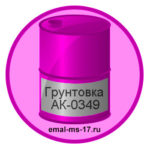 gruntovka-ak-0349